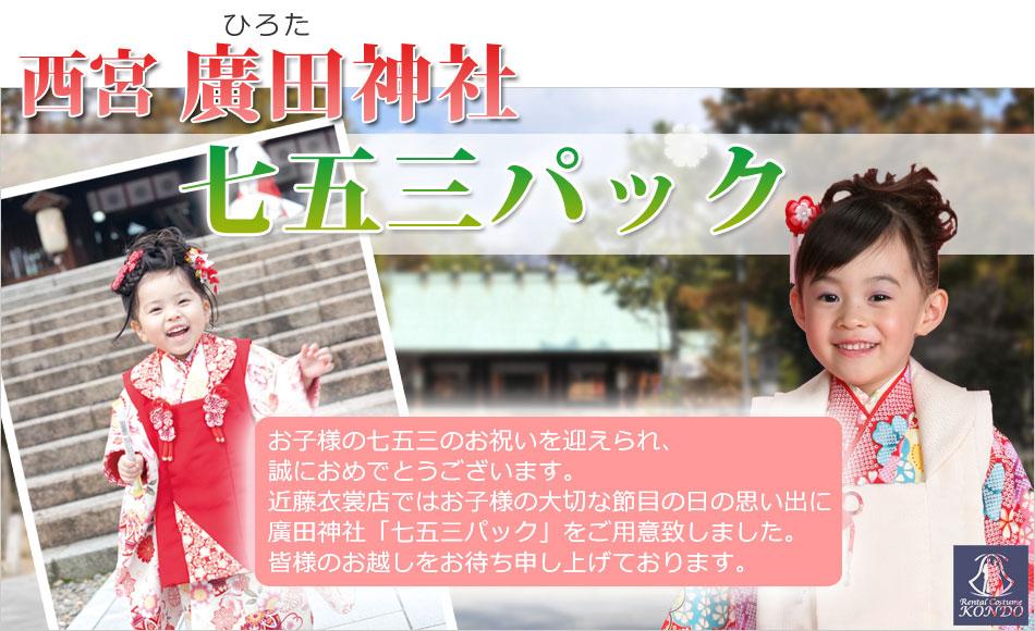 廣田神社で七五三